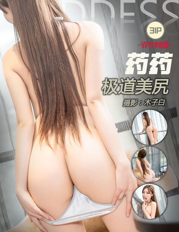 [Toutiaogirls头条女神]2017-08-02 洪荒尤臀 药药[31+1P/350M]